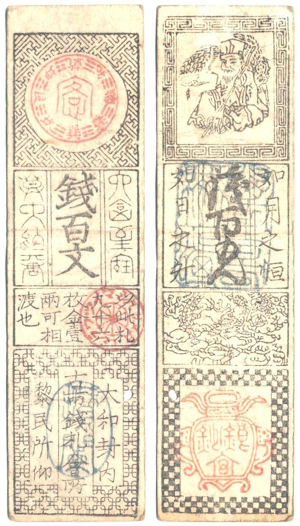 百文 定額札  銭百文 寿老人 明治元年(1868年)  津の藩札